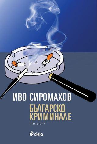 Българско криминале