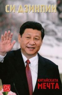 Китайската мечта