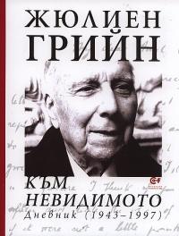 Към невидимото : Дневник (1943-1997)