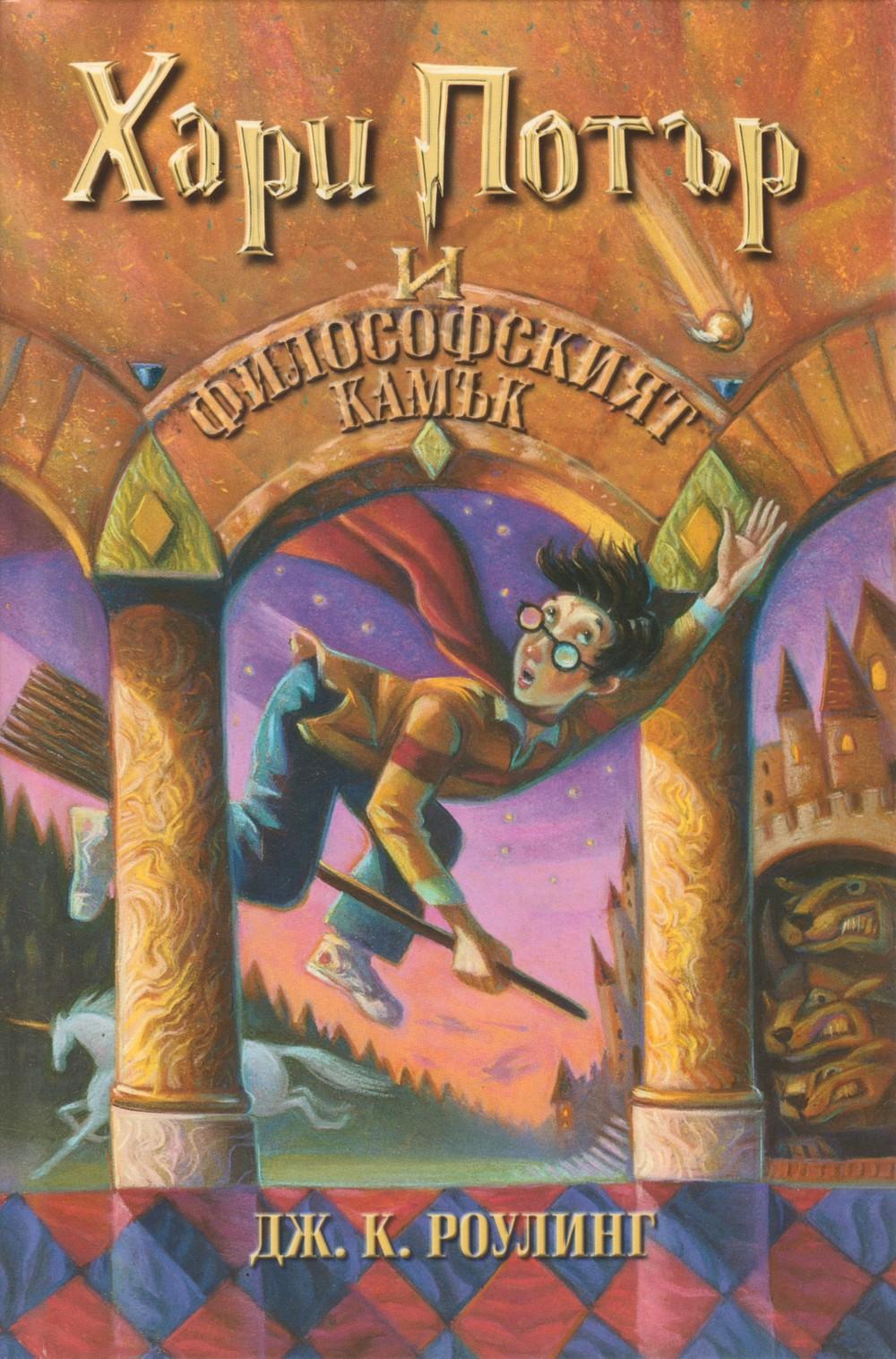 Хари Потър и философският камък (Хари Потър 1)