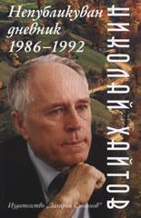 Непубликуван дневник 1986 - 1992