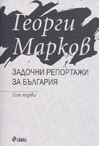 Задочни репортажи за България, том 1
