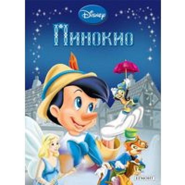 Пинокио (Уолт Дисни)