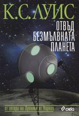 Отвъд безмълвната планета (Космическа трилогия, 1)