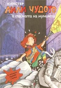 Лили Чудото и тайната на мумията (#10)