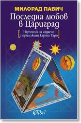Последна любов в Цариград : Наръчник за гадаене с приложени карти Таро
