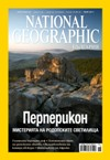 National Geographic, 06/2011