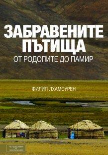 Забравените пътища: от Родопите до Памир
