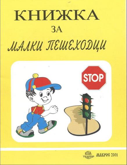 Книжка за малки пешеходци