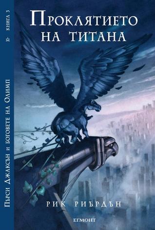 Проклятието на титана (Пърси Джаксън и боговете на Олимп 3)
