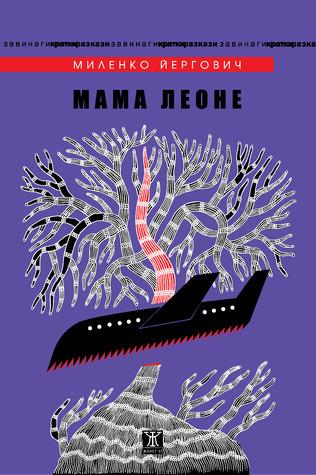 Мама Леоне