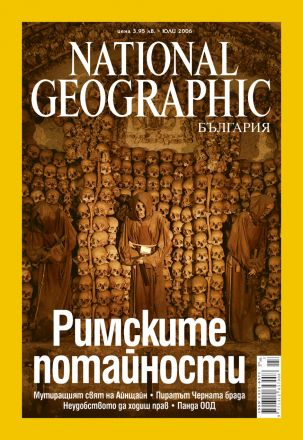 National Geographic, 07/2006