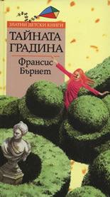 """Тайната градина (Поредица """"Златни детски книги"""")"""