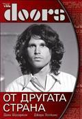 The Doors: От другата страна [биография, музика]