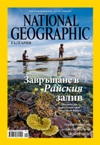 National Geographic, 01/2014