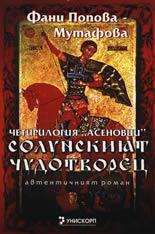 Солунският чудотворец