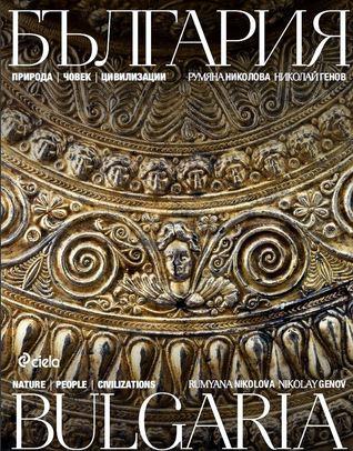 България: природа, човек, цивилизации