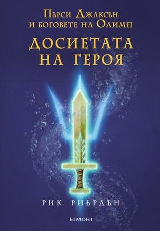 Досиетата на героя (Пърси Джаксън и боговете на Олимп)