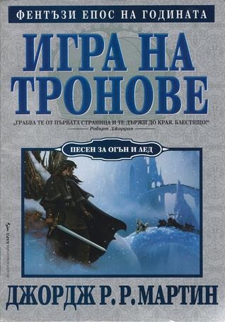 Игра на тронове (Песен за огън и лед 1)