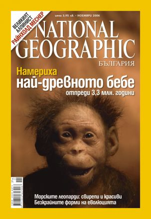 National Geographic, 11/2006