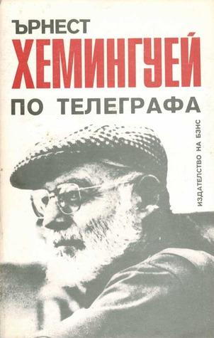 По телеграфа