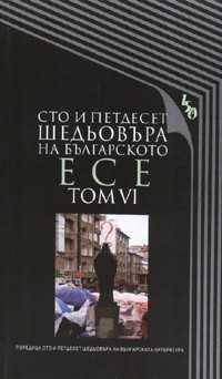 Сто и петдесет шедьовъра на българското есе т.6