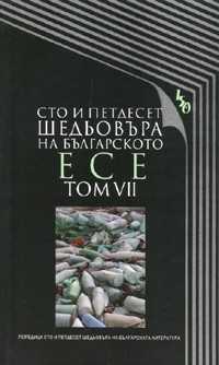 Сто и петдесет шедьовъра на българското есе Т.7