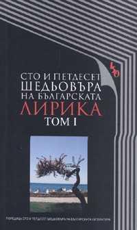 Сто и петдесет шедьовъра на българската лирика Т.1