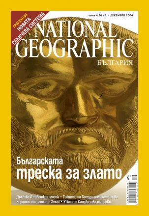 National Geographic, 12/2006
