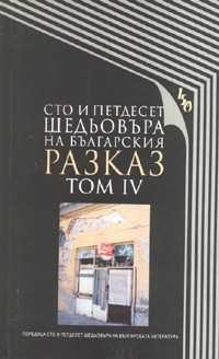 Сто и петдесет шедьовъра на българския разказ т.4