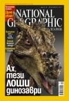 National Geographic, 12/2007