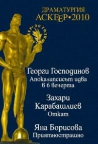 Драматургия Аскеер 2010