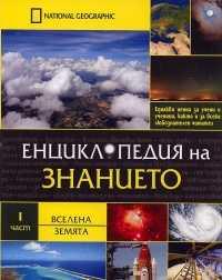 Енциклопедия на знанието Ч.1: Вселена. Земята