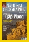 National Geographic, 12/2008