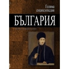 Голяма Енциклопедия България - Том 5