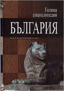 Голяма Енциклопедия България - Том 2