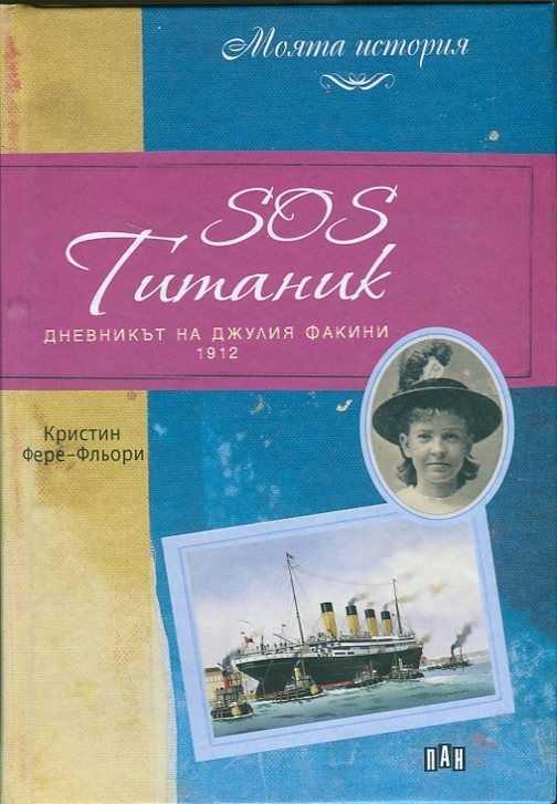 SOS Титаник Дневникът на Джулия Факини 1912