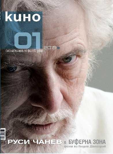 Кино брой 01 2015
