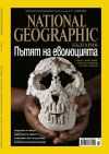 National Geographic, 07/2010