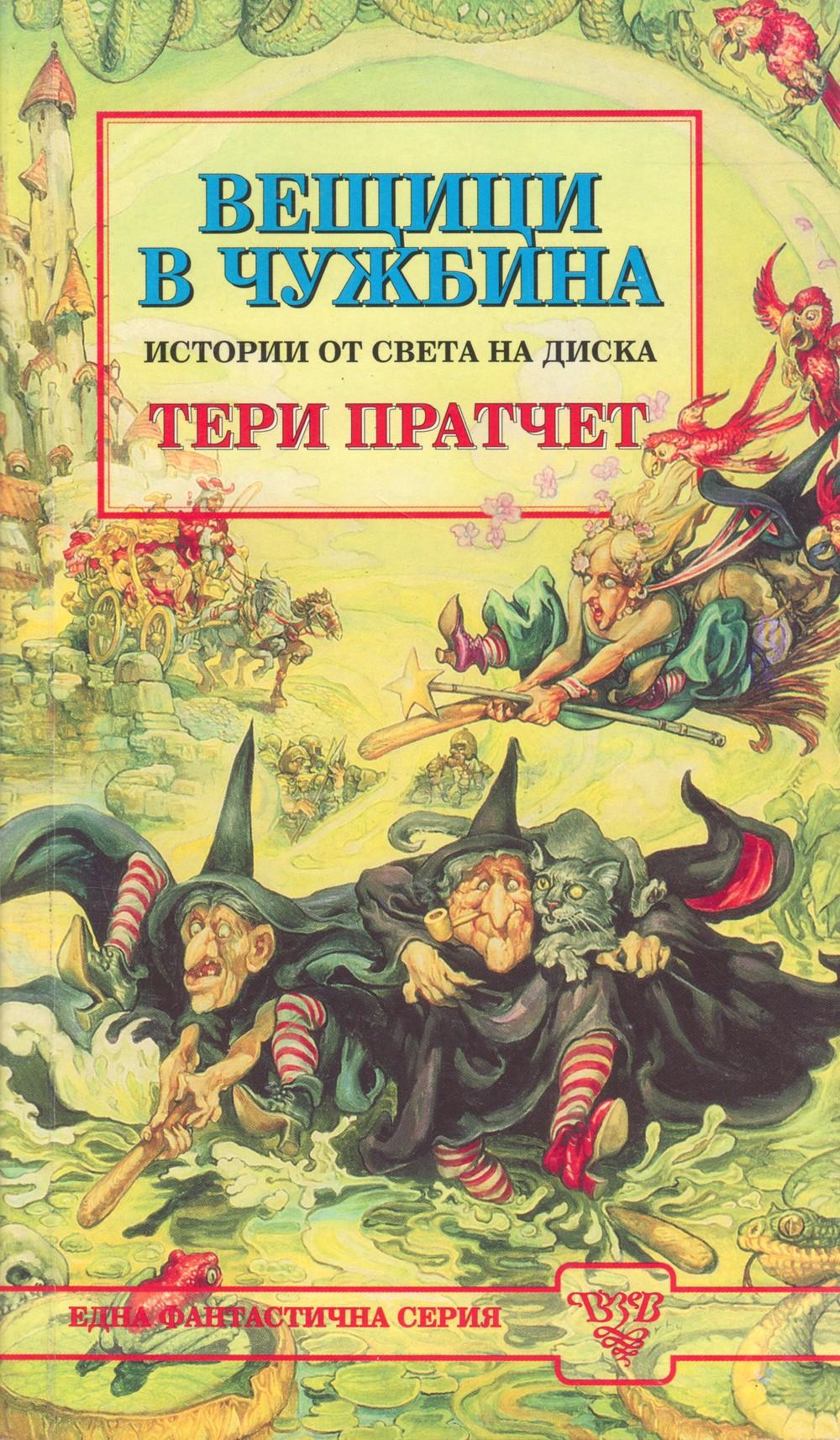Вещици в чужбина (Истории от Света на диска 12)