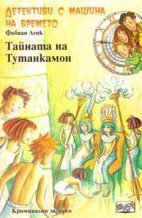 Детективи с машина на времето Кн.7: Тайната на Тутанкамон