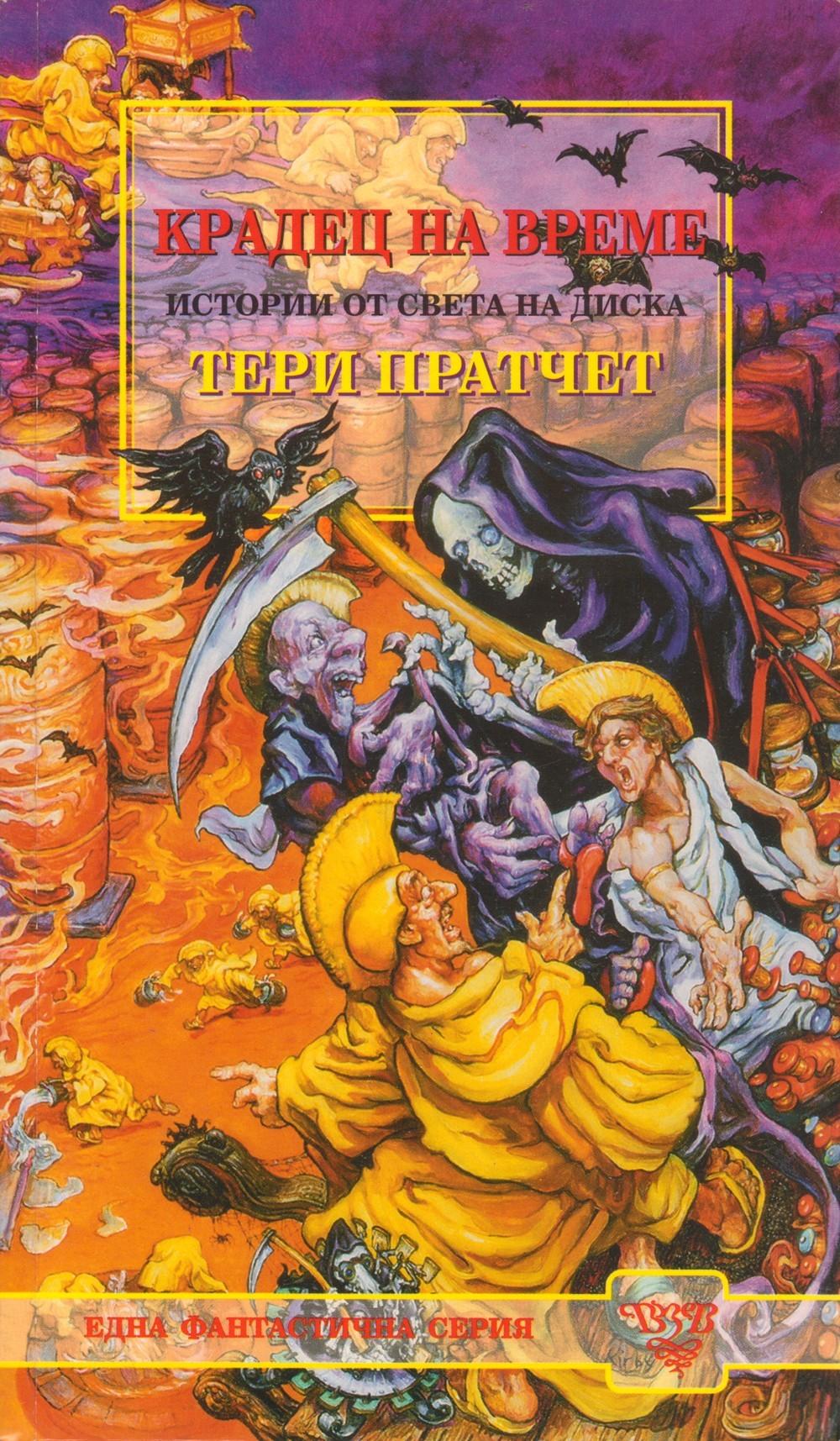 Крадец на време (Истории от Света на диска 26)