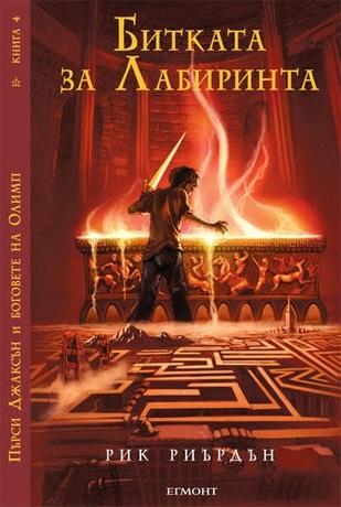 Битката за Лабиринта (Пърси Джаксън и боговете на Олимп 4)