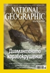 National Geographic, 10/2009
