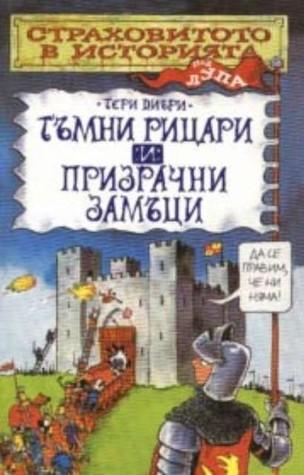 Тъмни рицари и призрачни замъци