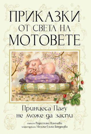 Принцеса Пагу не може да заспи (Приказки от света на мотовете)