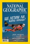National Geographic, 09/2011