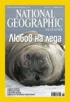 National Geographic, 11/2008