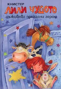 Лили Чудото съживява приказни герои (Лили Чудото, #2)