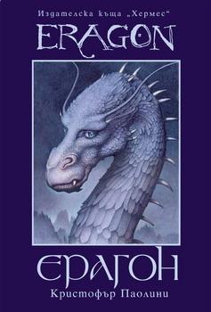 Ерагон (Наследството, #1)